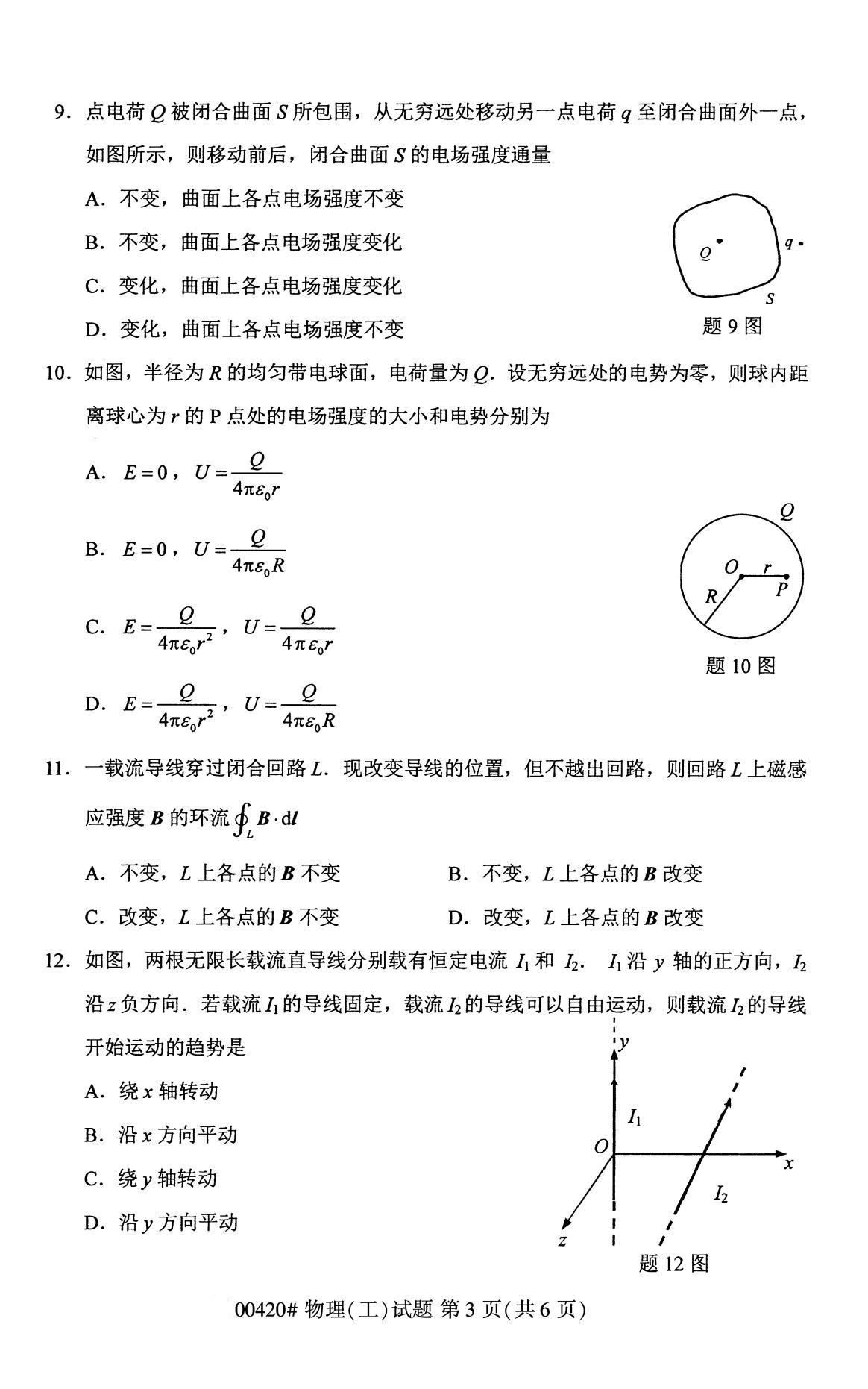 服务营销管理试题_2020年8月全国自考本科物理(工)(00420)试题-上海自考服务网