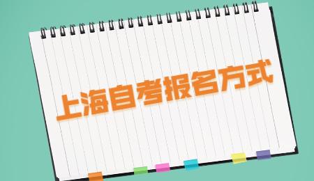 2021年4月上海市自考报名方式
