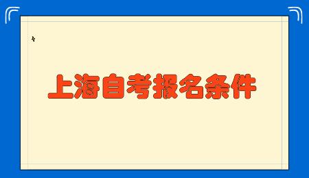 上海大专自考报名条件是什么?