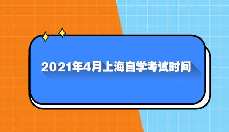 2021年4月上海自学考试时间