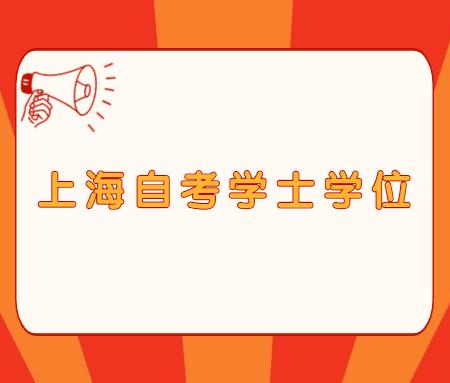 上海自考服务网