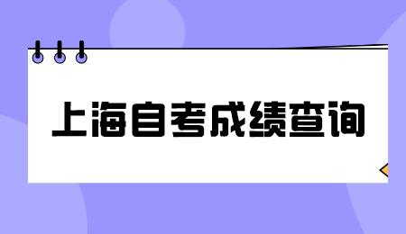 上海自考成绩每年查询时间是什么时候?
