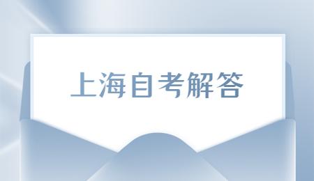 上海自学考试补考时间是什么时候?