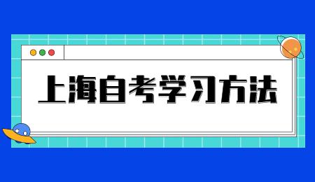 上海市自考本科复习备考技巧!
