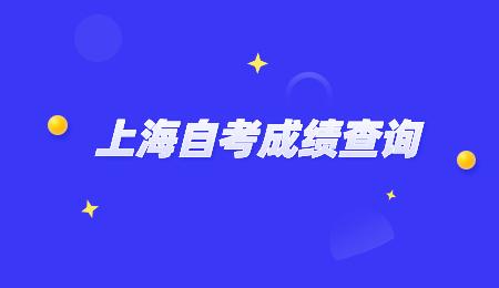上海自考分数查询时间?