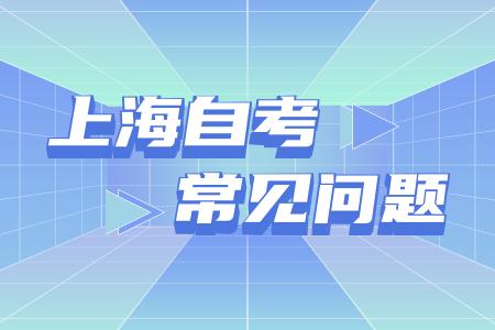 上海自考大专院校有哪些?