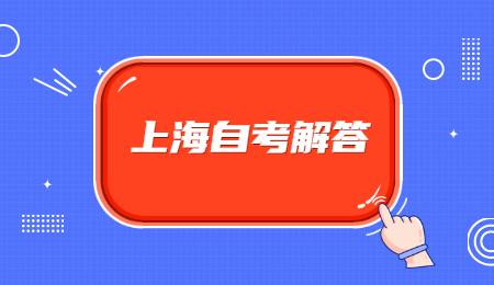 上海自考考试地点一般在哪里?