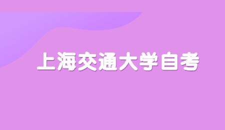 2021年上海交通大学自考本科报名时间是什么时候?