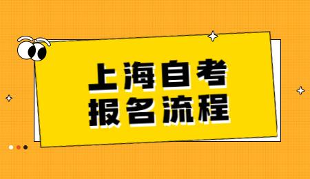 上海自考新生网上预报名流程?