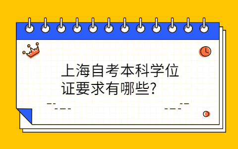 上海自考本科