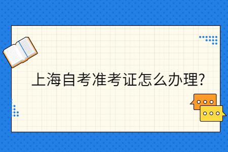 上海自考准考证