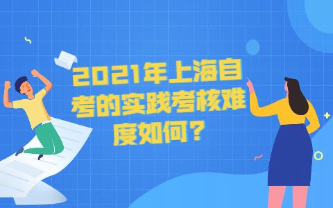 上海自考的实践考核