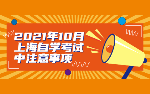 上海自学考试注意事项