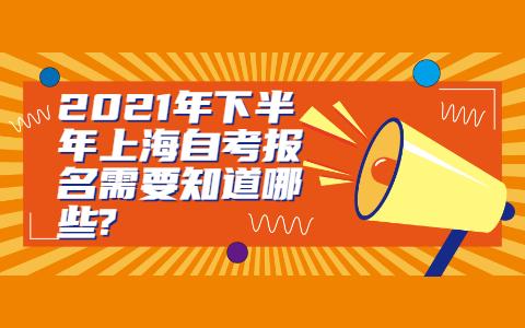 上海自考报名