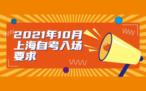 上海自考入场要求