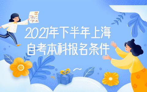 上海自考本科报名条件