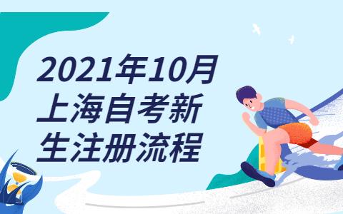 上海自考新生注册流程