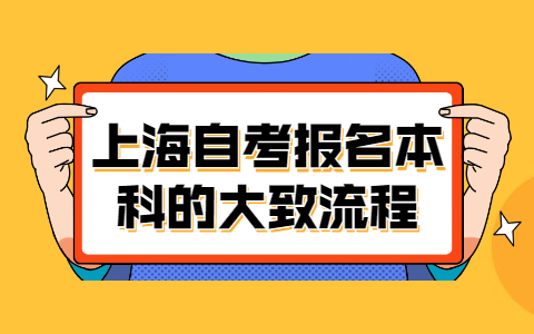 上海自考报名本科