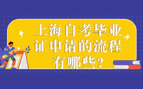 上海自考毕业证申请的流程有哪些?