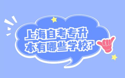 上海自考专升本
