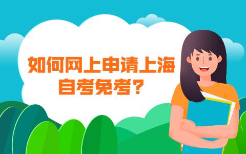 如何网上申请上海自考免考?