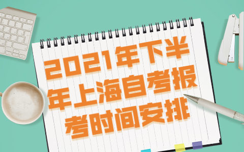 上海自考报考时间安排