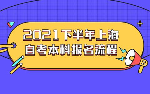 上海自考本科报名流程