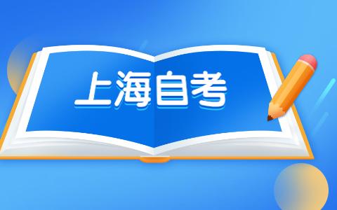 上海自考学士学位