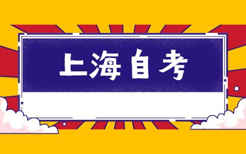 上海自考本科报名