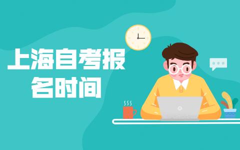 上海自考报名时间