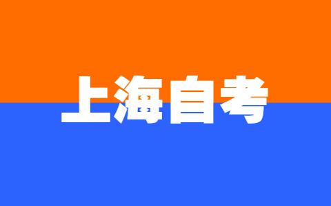 上海自考模拟试题