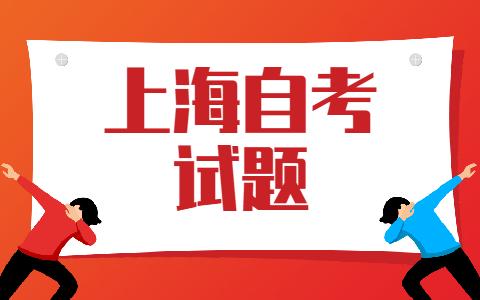 上海自考试题