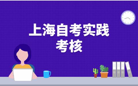 上海自考实践考核难度怎么样