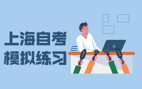 2021年上海自考《社会行政》
