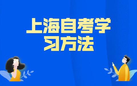 上海自考如何利用教材复习