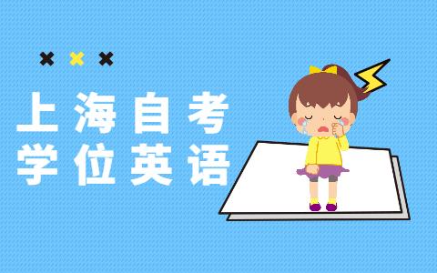 上海自考学位英语