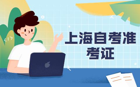 网上如何补办上海自考准考证