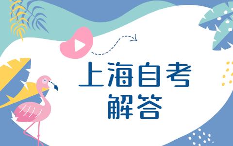上海自考学前教育