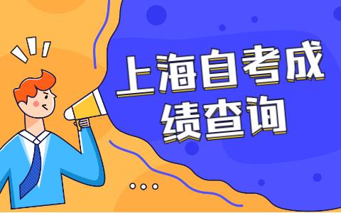 2021年上海自考成绩单打印的操作流程